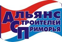 """СРО """"Альянс строителей Приморья"""""""